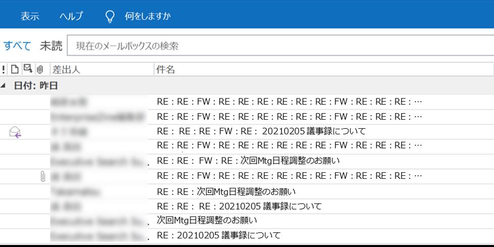 メールの件名の付け方