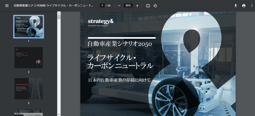 PDF)自動車産業シナリオ2050 ライフサイクル・カーボンニュートラル 日本の自動車産業の存続に向けて