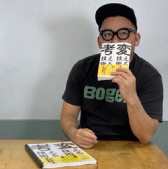 著書「変える技術、考える技術」